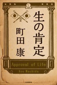 生の肯定(毎日新聞出版)