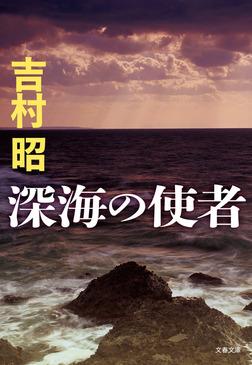 深海の使者-電子書籍