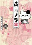 【期間限定 試し読み増量版】東京ノラ(1)