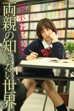 「東京の女子校生 両親の知らない世界」 写真集-電子書籍