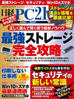 日経PC21(ピーシーニジュウイチ) 2020年11月号 [雑誌]-電子書籍