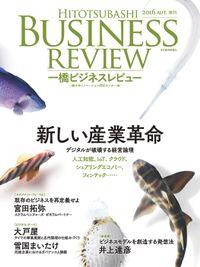 一橋ビジネスレビュー 2016 Autumn(64巻2号)