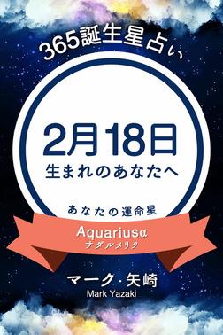 365誕生星占い~2月18日生まれのあなたへ~-電子書籍