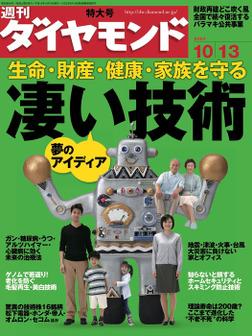 週刊ダイヤモンド 07年10月13日号-電子書籍