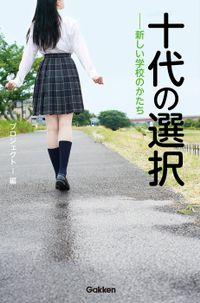 十代の選択  ――新しい学校のかたち 不登校からの克服、そして早稲田大学へ