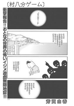 女殺しイジメ地獄~村八分ゲーム~-電子書籍