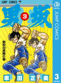 男坂 3-電子書籍
