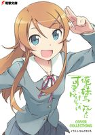 【購入特典】電撃文庫『俺の妹がこんなに可愛いわけがない』 COVER COLLECTIONS