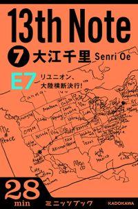 13th Note (7) リユニオン、大陸横断決行!