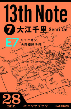 13th Note (7) リユニオン、大陸横断決行!-電子書籍