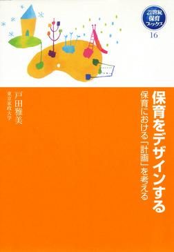 保育をデザインする 保育における「計画」を考える-電子書籍