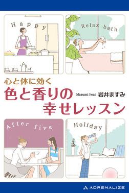 心と体に効く色と香りの幸せレッスン-電子書籍