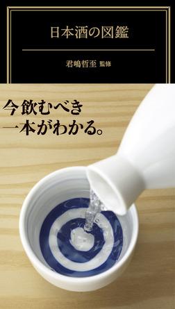 日本酒の図鑑-電子書籍