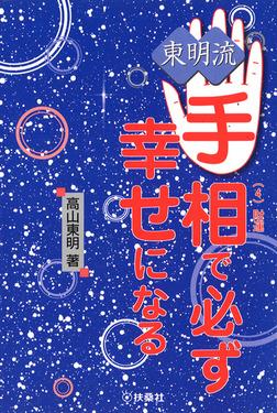 東明流 手相で必ず幸せになる (4)財運-電子書籍