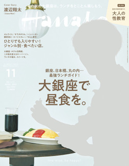 Hanako(ハナコ) 2021年 11月号 [大銀座で昼食を。]-電子書籍