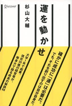 運を動かせ-電子書籍