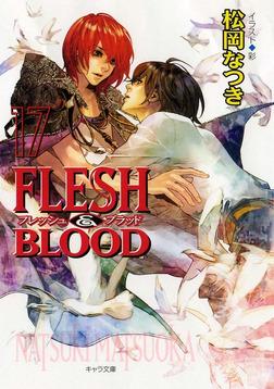 FLESH & BLOOD17-電子書籍