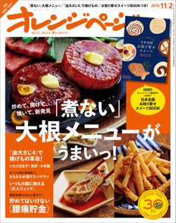 オレンジページ 2015年 11/2号-電子書籍