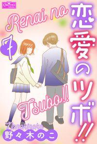 恋愛のツボ!! 7