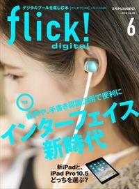 flick! 2018年6月号vol.80
