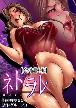 【合本版】ネトラレ(1)-電子書籍