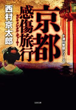 京都感傷旅行 十津川警部シリーズ-電子書籍