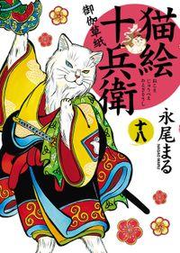 猫絵十兵衛 御伽草紙 / 18
