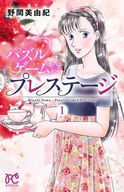 【期間限定 無料お試し版】パズルゲーム☆プレステージ 1-電子書籍
