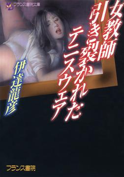 女教師・引き裂かれたテニスウェア-電子書籍