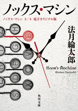ノックス・マシン 3/4 電子オリジナル版-電子書籍