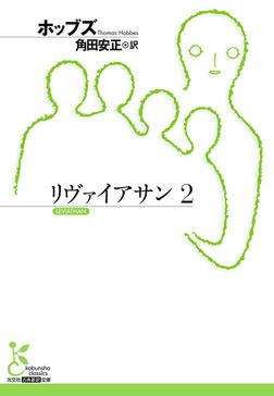 リヴァイアサン2-電子書籍