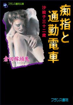 痴指と通勤電車 沙絵子三十二歳-電子書籍