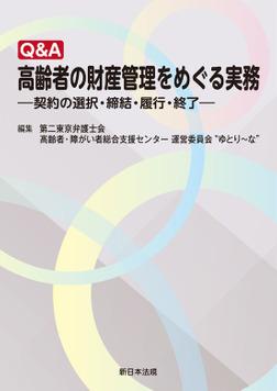 Q&A 高齢者の財産管理をめぐる実務-契約の選択・締結・履行・終了--電子書籍