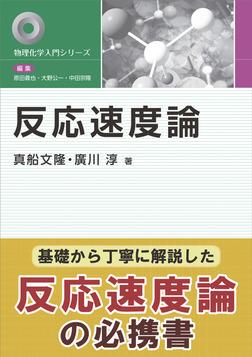 反応速度論-電子書籍
