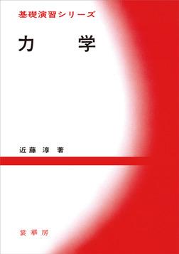 力学-電子書籍