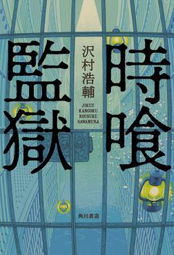 時喰監獄-電子書籍