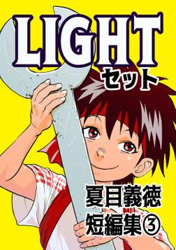 夏目義徳短編集3LIGHTセット-電子書籍