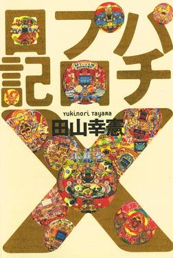 パチプロ日記X-電子書籍
