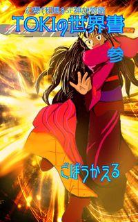 幻想で和風なSF日本神話「TOKIの世界書」3同人誌版