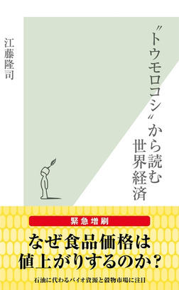 """""""トウモロコシ""""から読む世界経済-電子書籍"""