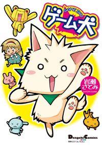 電撃4コマ コレクション ゲーム犬
