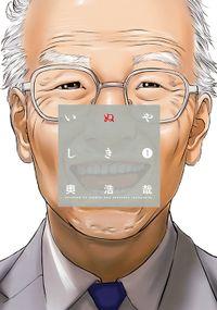 【期間限定36%OFF】いぬやしき【全10巻セット】