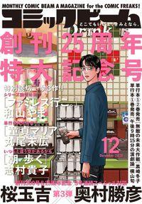 【電子版】月刊コミックビーム 2020年12月号