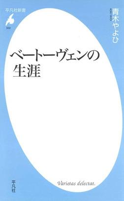 ベートーヴェンの生涯-電子書籍