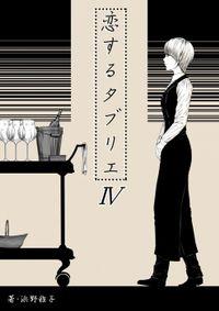 恋するタブリエ Ⅳ.ワインノート