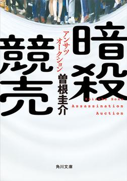 暗殺競売-電子書籍