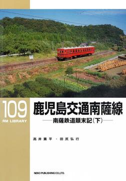 鹿児島交通 南薩線(下)-電子書籍