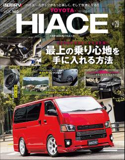 スタイルRV Vol.140 トヨタ・ハイエース No.29-電子書籍