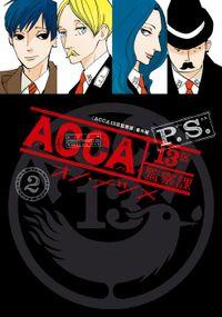 ACCA13区監察課 P.S. 2巻