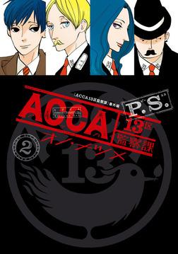ACCA13区監察課 P.S. 2巻-電子書籍